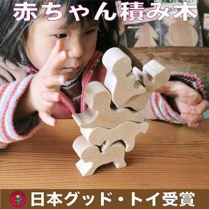 木のおもちゃ 出産祝い 1歳 2歳 3歳 誕生日/ 赤ちゃん積み木 プレゼント 日本グッド・トイ委員会選定玩具 日本製|wooden-toys
