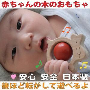 成長に合わせて、目や耳、体全体で遊べる歯がためです この「かみかみうさぎ」は中央の赤いボールがくるく...