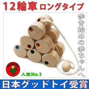 木のおもちゃ 出産祝い 1歳 誕生日/ 十二輪車(ロングタイプ)プルトーイ 引日本製 はいはいから歩き始め|wooden-toys
