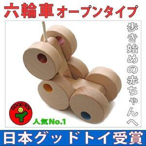 木のおもちゃ 出産祝い 1歳 誕生日 知育/ 六輪車(オープンタイプ)プルトーイ 引っ張る 日本製 安全塗料 木育 引き車|wooden-toys