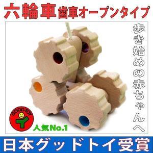 木のおもちゃ 出産祝い 1歳 誕生日/ 六輪車(歯車オープンタイプ)プルトーイ はいはいから歩き始めの動作を促す歩き始めの引き車|wooden-toys