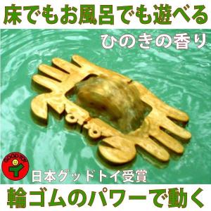 木のおもちゃ 出産祝い 1歳 2歳 3歳 誕生日 知育/ かに (水陸両用 ) お風呂で遊ぼう!ひのきの香りがいい感じ 日本製|wooden-toys