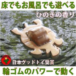木のおもちゃ 出産祝い 1歳 2歳 3歳 誕生日/ かめ (水陸両用)お風呂で遊ぼう!ひのきの香りがいい感じ 日本|wooden-toys