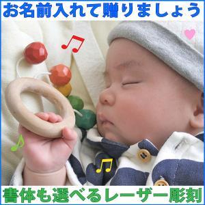 木のおもちゃ 出産祝い /お名前入れ有料サービス 赤ちゃんに優しい木のおもちゃ 誕生日ギフトにお名前入れて贈りましょう。|wooden-toys