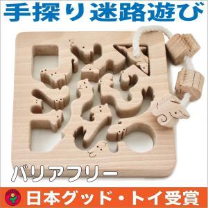 木のおもちゃ 出産祝い 知育玩具 2歳 3歳/ 動物迷路 手探りで遊ぶバリアフリーおもちゃ プレゼント ギフト 日本製 手木育|wooden-toys