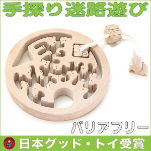 木のおもちゃ 出産祝い 2歳 3歳/ 動物迷路(円形タイプ)手探りで遊ぶ 出産祝い 日本グッド・トイ委員会選定玩具 日本製 木育|wooden-toys