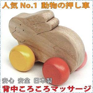 木のおもちゃ 出産祝い 知育 車 1歳 2歳 3歳/ まるまるうさぎ 押しぐるま 愉快で楽しい 日本製 押し車 誕生祝い 背中ころころマッサージ|wooden-toys