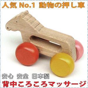 木のおもちゃ 出産祝い 知育 車 1歳 2歳 3歳 誕生日/ がらがら馬 押しぐるま 愉快で楽しい 日本製 背中ころころマッサージ|wooden-toys