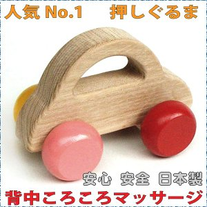 木のおもちゃ 出産祝い 知育 1歳 2歳 3歳 車/ おしぐるま(押しぐるま 愉快で楽しい 日本製 )押し車 カタカタ|wooden-toys