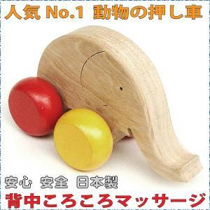 木のおもちゃ 出産祝い 知育 車 1歳 2歳 3歳/ はなたれ子象  押しぐるま 愉快で楽しい 日本製 知育玩具 誕生祝い 背中ころころマッサージ|wooden-toys