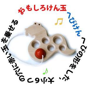 木のおもちゃ 出産祝い 知育 手作り 動物/ へびけん おもしろケン玉 日本製 けん玉 超ユニーク剣玉木育|wooden-toys