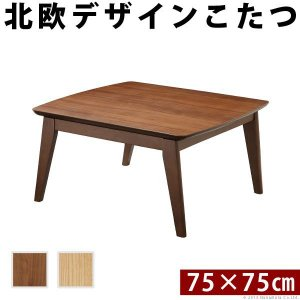 こたつテーブル おしゃれ 正方形 75×75cm 北欧デザイ...