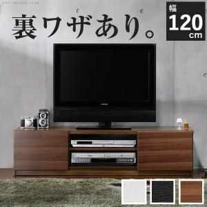 テレビ台 白 黒 ローボード 幅120 背面収納 26型/3...