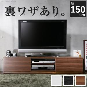 テレビ台 白 黒 ローボード 幅150 背面収納 32型/4...