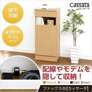 電話台 スリム 充実の収納力ファックス台(幅39cmタイプ)の写真