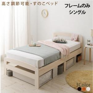 シングルベッド フレームのみ 高さ調節可能すのこベッド シングルの写真