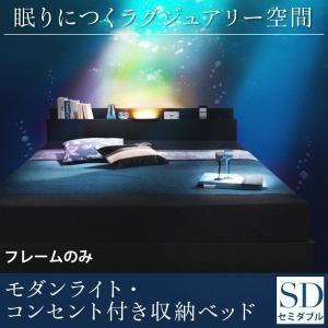 セミダブルベッド ベッドフレームのみ モダンライト・コンセント付き収納付きベッド セミダブル ブラッ...