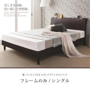シングルベッド シングル 棚・コンセント付きモダンデザインすのこベッド フレームのみ ダークブラウン
