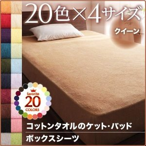 ベッド用BOXシーツ単品/クイーン 20色365日気持ちいいコットンタオルボックスシーツ クイーン
