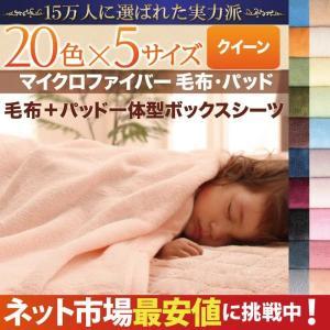 マイクロファイバー 毛布&敷きパッド一体型ボックスシーツセット クイーン