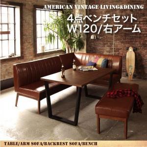ダイニングソファーセット 6人掛け おしゃれ 4点セット(テーブル120+ソファ+アームソファ+ベンチ) 右アームタイプ アメリカンヴィンテージ