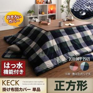 こたつカバー 正方形 おしゃれ 正方形(75×75cm) チ...