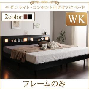 連結ワイドキングサイズベッド フレームのみ すのこベッド ワイドK200 ブラック