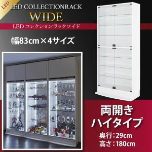 コレクションラック LED対応 本体 両開き 高さ180cm/奥行29cm ブラック ホワイト 黒 白