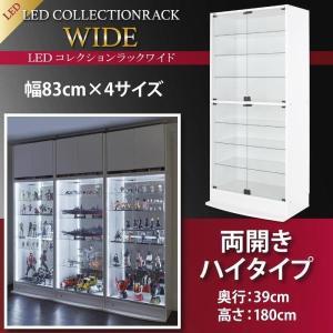 コレクションラック LED対応 本体 両開き 高さ180cm/奥行39cm ブラック ホワイト 黒 白