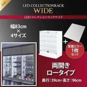コレクションラック LED対応 本体 両開き 背面ミラー1枚セット 高さ96cm/奥行39cm ブラック ホワイト 黒 白