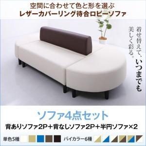 待合室ソファー4点セット レザーカバー待合室ソファ 2人掛け×4 半円×2+背あり+背なし おしゃれ