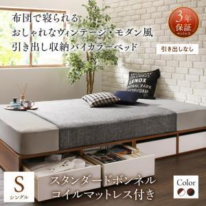 シングルベッド 収納付きベッド マットレス付き スタンダードボンネルコイル 引き出しなし シングル