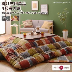 こたつ布団 長方形 80×120 おしゃれ アートモダンなモザイクデザインの画像