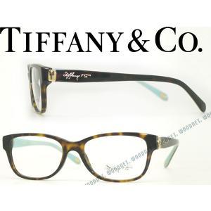 Tiffany & Co. ティファニー メガネフレーム 0TF-2084-8015 鼈甲柄ブラウン×スカイブルー
