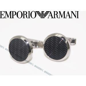 EMPORIO ARMANI カフスボタン シルバー×ブラックカーボン EGS2226001