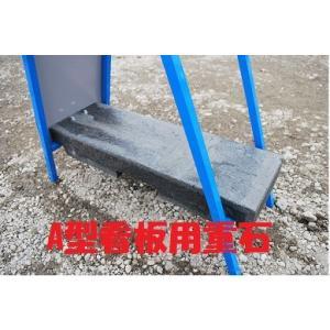 重石 プラスチック製  工事等A型看板用 オモリちゃん 3個セット|woodplastic
