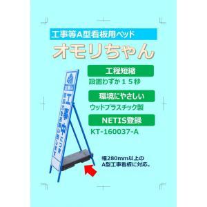 重石 プラスチック製  工事等A型看板用 オモリちゃん 3個セット|woodplastic|02