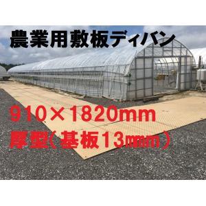 農業分野専用の養生敷板 頑丈で軽量、低価格 安心の国内生産(ISO9001 取得) 耐水性の高い樹脂...