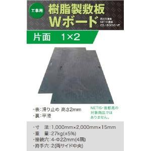 樹脂製養生敷板Wボード1219×2438×15mm