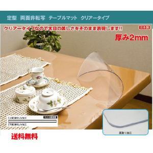 両面非転写 テーブルマット テーブルクロス 2mm 透明(ク...