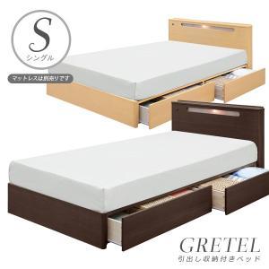 ベッド シングルベッド フレームのみ 収納付きベッド ベッド...