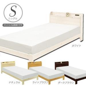 無垢 ベッド シングル フレームのみ シングルベッド カント...