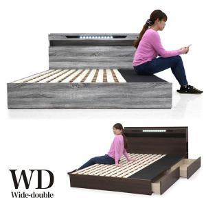 ベッド ワイドダブルベッド フレーム単体 引出し収納付き ライト付き コンセント付 大容量収納 北欧...