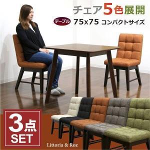 ダイニングテーブルセット 2人掛け 3点 正方形 アッシュ材 ファブリック