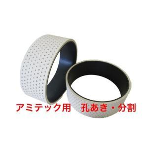 【都度見積】超仕上げかんな盤ベルト 孔あき・分割 アミテック(竹川)用