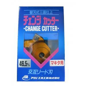 アサノ式 替刃式胴縁カッター マキタ用 115mm×46.5mm×2P woodtool
