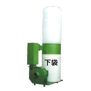 鈴木工業 集塵機用 下袋 ダスタック DT-30M用(3馬力/2.2Kw) ワンタッチバネ式