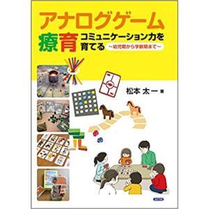 アナログゲーム療育 コミュニケーション力を育てる 〜幼児期から学齢期まで〜