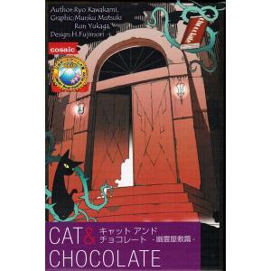 キャット&チョコレート 幽霊屋敷編