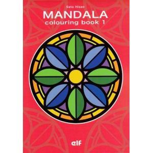 ぬりえブック マンダラ1 赤 MANDALA メール便|woodwarlock
